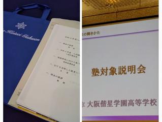 2020・参加してきました、学校説明会⑥「大阪偕星学園高校」