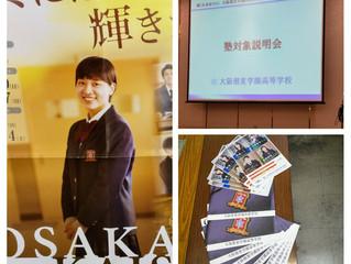 学校説明会⑥「大阪偕星高校」