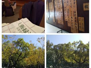 2020・参加してきました、学校説明会⑪「大阪緑涼高校」