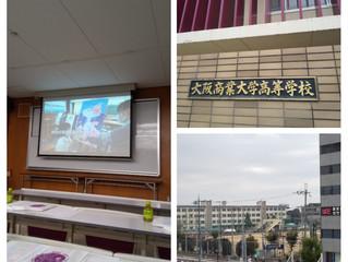 参加してきました、学校説明会③~大阪商業大学高校