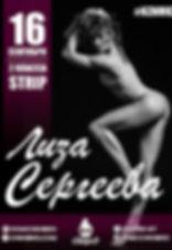 Лиза Сергеева.jpg