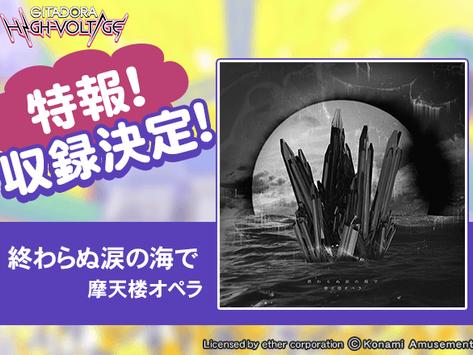 【GAME】KONAMI GITADORAにて「終わらぬ涙の海で」配信決定のお知らせ