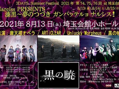 【LIVE】Narciss PRESENTS『漆黒~夢のつづき ガンバッテルョ ナルシス!! 』出演決定