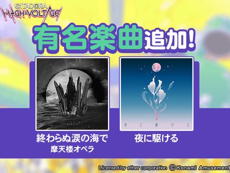 【GAME】KONAMI GITADORAにて「終わらぬ涙の海で」配信スタートのお知らせ