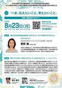 06_KannoAya_20210823_A4.jpg