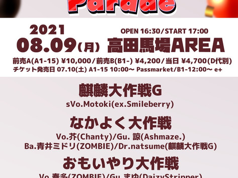 【響】公佑 Birthday Event 2021「Miracle Hamuha Parade」出演決定