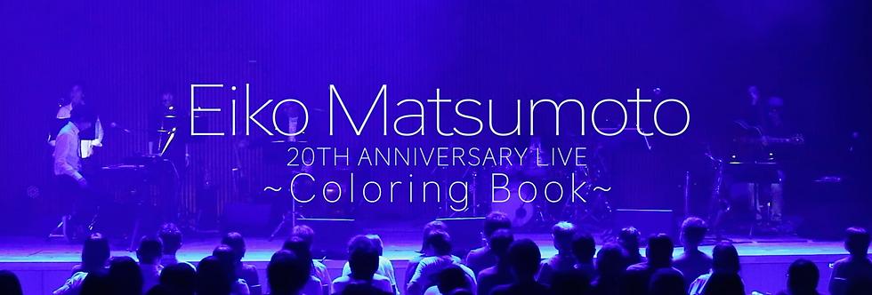 『Eiko Matsumoto  20th Anniversary Live ~Coloring Book~』期間限定有料配信