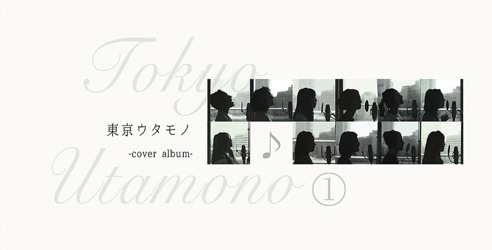 コンピレーションアルバム『東京ウタモノ』