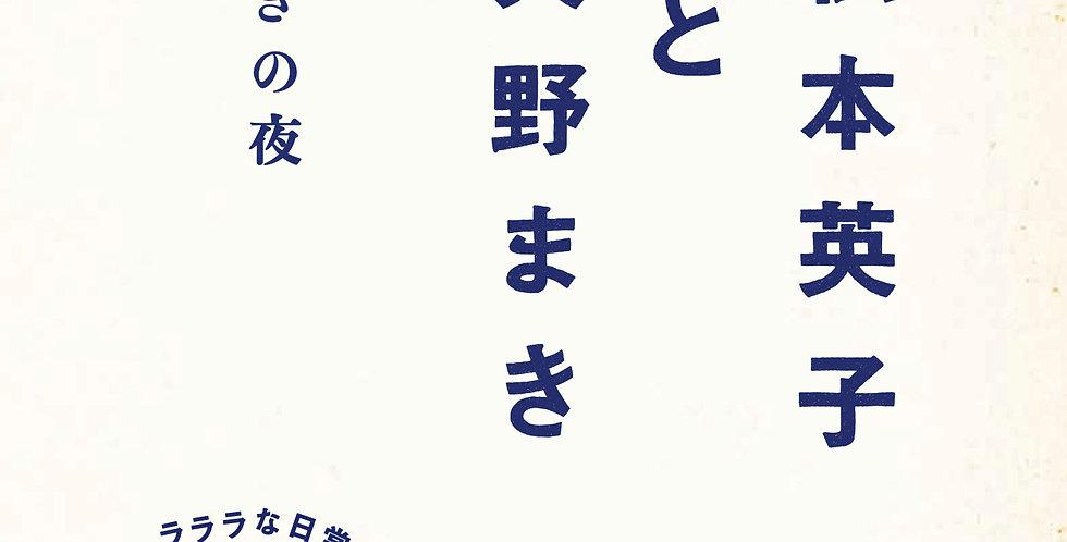 松本英子と矢野まき|シングル『つむぎの夜』