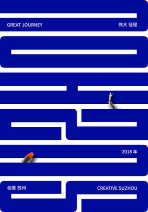 Creative Suzhou