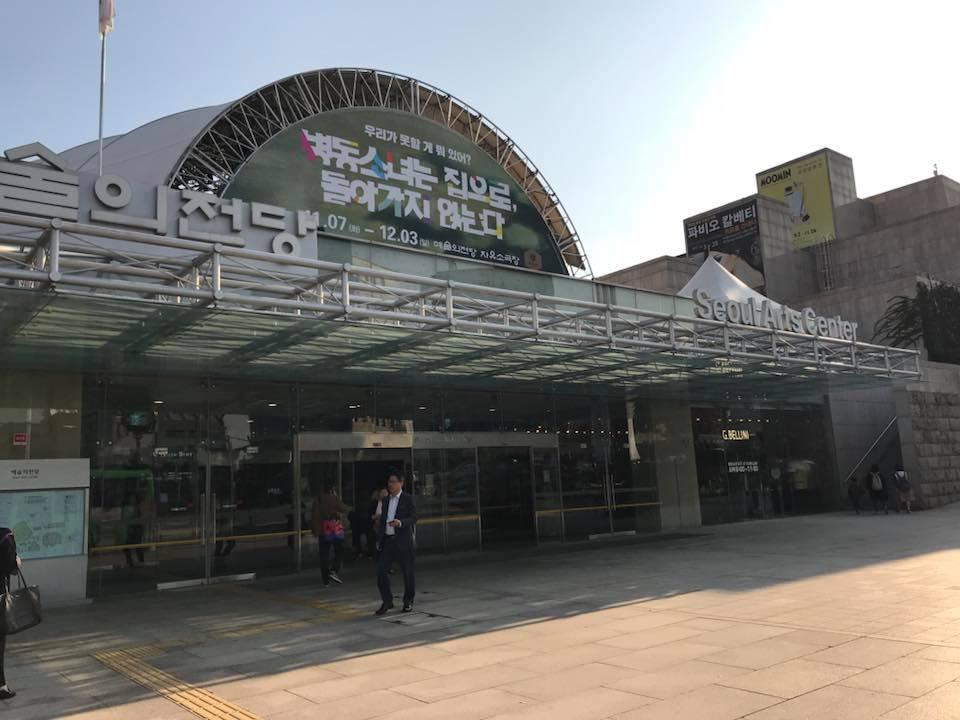 Seoul_Art_Center