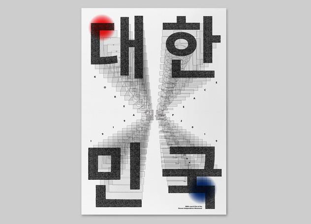 100 March Korea