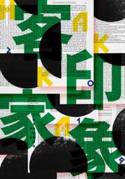 Poster Hakka Impressions Between Shadows