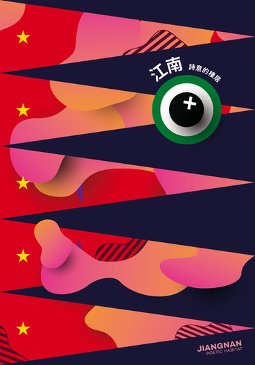 Jiangnam Poetic Habitat Poster