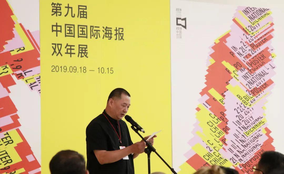 China international Poster Biennale