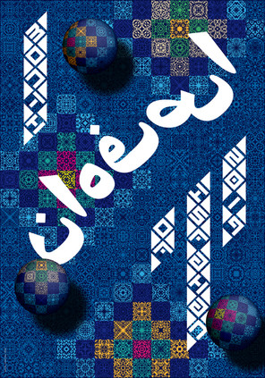 Month of Isfahan
