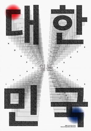 100March Korea