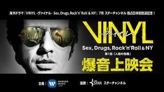 「VINYL」第一話爆音上映会