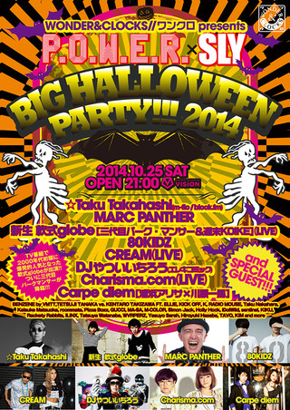 P.O.W.E.R. × SLY ~BIG HALLOWEEN PARTY!!! 2014~