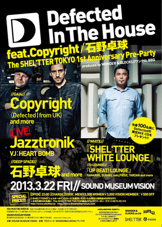 Defected In The House feat. Copyright / 石野卓球 The SHEL'TTER TOKYO 1st Anniversary Pre-Party