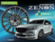 top_zenon_HMGのコピー.png