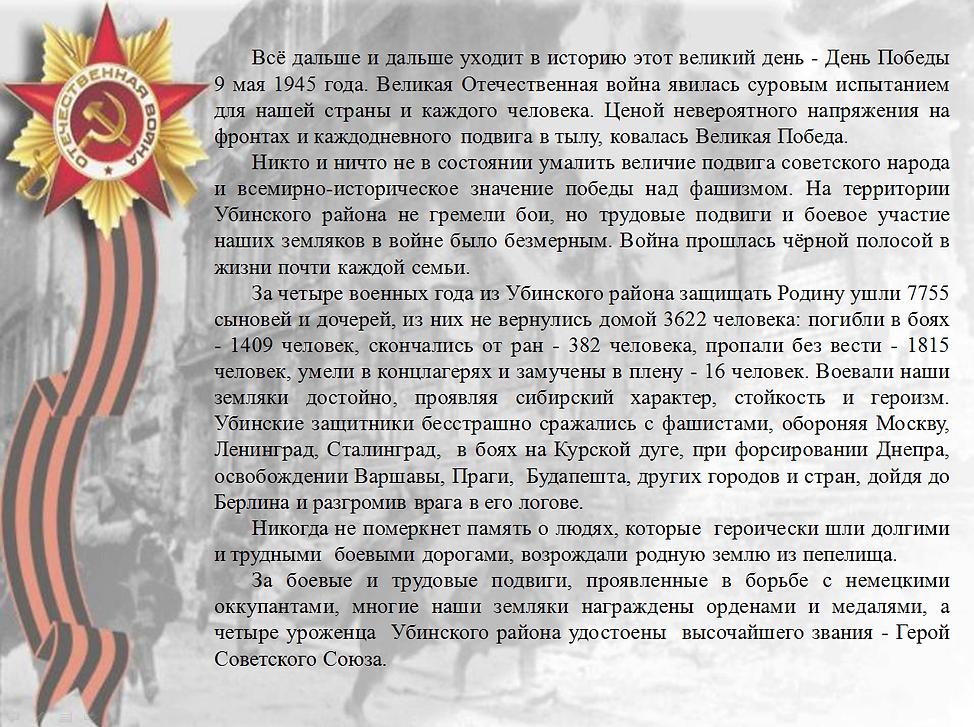 герои земли Убинской(1).png