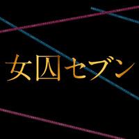女囚セブンオリジナルサウンドトラック