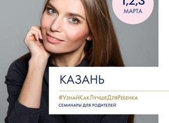 Валентина Паевская снова в Казани