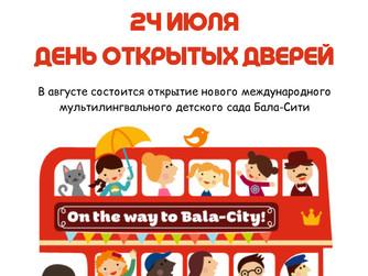 24 июля - день открытых дверей в новом детском саду Бала-Сити, расположенном в ЖК Грин Сити