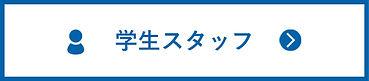 senshushoukai005.jpg
