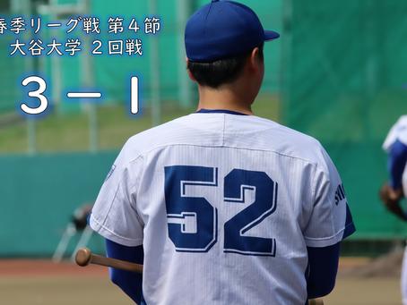 リーグ戦試合結果【大谷大学2回戦】