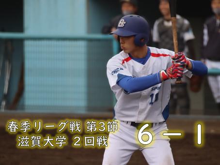 リーグ戦試合結果【滋賀大学2回戦】