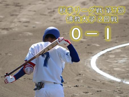 リーグ戦試合結果【佛教大学2回戦】