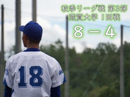 リーグ戦試合結果【滋賀大学1回戦】