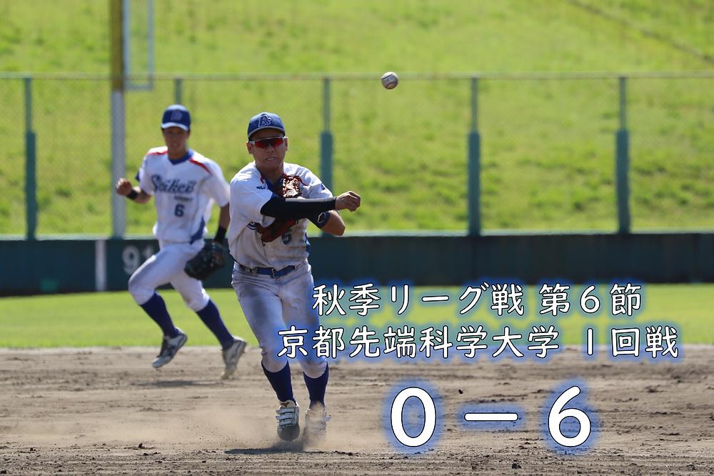 野球 大学 先端 部 科学 京都 プロ野球 ドラフト会議2020