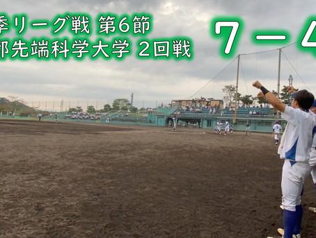 リーグ戦試合結果【京都先端科学大学2回戦】