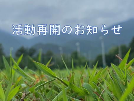 【重要なお知らせ】活動再開のお知らせ