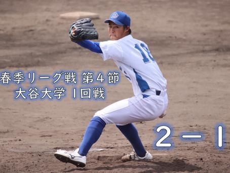 リーグ戦試合結果【大谷大学1回戦】