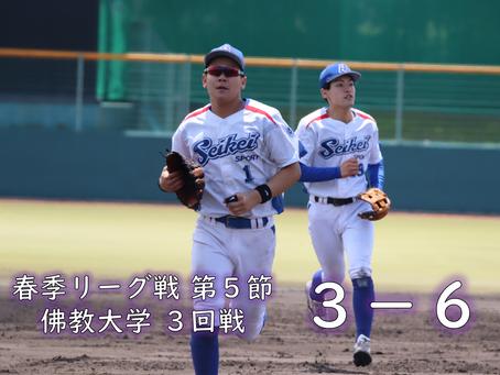 リーグ戦試合結果【佛教大学3回戦】