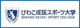 びわこ成蹊スポーツ大学硬式野球部