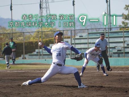 リーグ戦試合結果【京都先端科学大学1回戦】