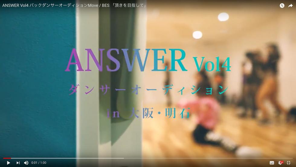 ANSWER Vol4 バックダンサーオーディションMove