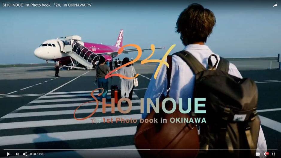 SHO INOUE 1st Photo book 「24」in OKINAWA PV