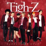 Tigh-Z / サンタクロースイズカミング