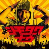 DJ下拓 / シモタクナウ