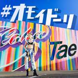 Tae / #オモイドーリ