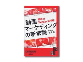 コラボレーター渡邉拓さんによる著書出版!『動画マーケティングの新常識 ~最強のYouTube活用術~』