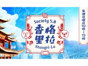 Kanatta・井口恵さんがラジオ番組『Society5.0 香格里拉(シャングリラ)』に出演されました!