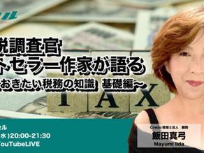 元国税調査官ベストセラー作家飯田真弓さんの講演会を開催しました