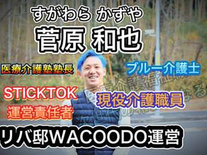 【大阪/寝屋川】一緒に共創できるシェアハウス リバ邸WACOODを立ち上げました